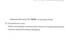 patent 156185