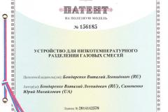 patent 156185-1