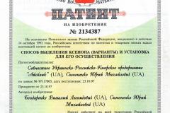 patent 2134387